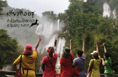 น้ำตกทีลอซู  น้ำตกที่สวย อันดับเจ็ดของโลก หกของเอเชีย ที่ทุกคนต้องไปเยือนให้ได้